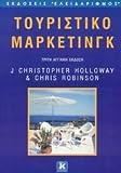 touristiko marketingk / τουριστικό μάρκετινγκ