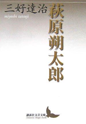 萩原朔太郎 (講談社文芸文庫)