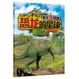 Download Road: dinosaur planet cretaceous 1 (luxury 3 d map)(Chinese Edition) PDF