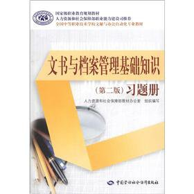 National vocational education planning materials: instruments and file management basics (2) Exercise books(Chinese Edition) pdf