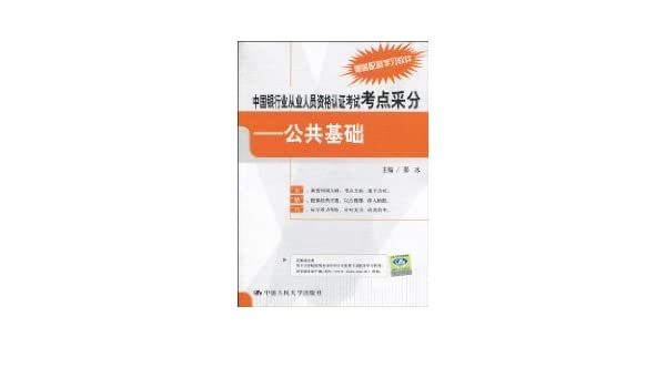 China Banking Qualifying Exam Test Center Collected Points