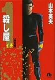 殺し屋1 第5巻 (小学館文庫 やC 15)
