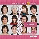 MIXA IMAGE LIBRARY Vol.284 新・百人の顔