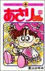 Asari Chan (58th volume) (ladybug Comics) (1998) ISBN: 4091424880 [Japanese Import]