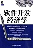 img - for Software Development Economics(Chinese Edition) book / textbook / text book