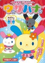 I'm the beginning of the ballet fun (1) - Ballerina Usahana talk series Dream! (TV picture book of Shogakukan - talk series) (2006) ISBN: 4091158714 [Japanese Import]