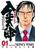 Salaryman Kintaro (Money Wars Edition) 1 (Young Jump Comics) (2006) ISBN: 4088770668 [Japanese Import]