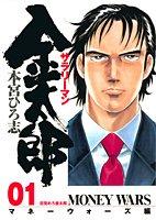 サラリーマン金太郎マネーウォーズ編 1 (ヤングジャンプコミックス)