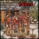 Music of Aborigines on Taiwan Island 1 by Wind Records