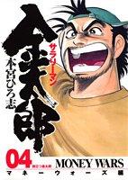 サラリーマン金太郎マネーウォーズ編 4 (ヤングジャンプコミックス)