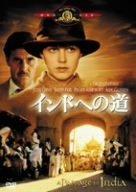 インドへの道 [MGMライオン・キャンペーン] [DVD]