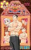 太臓もて王サーガ 6 (ジャンプコミックス)