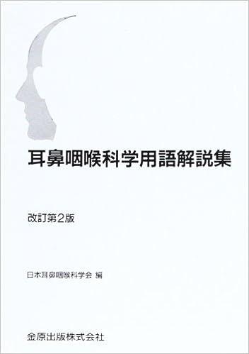 耳鼻咽喉科学用語解説集 | 日本...