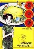 華中華 2 (ビッグコミックス)