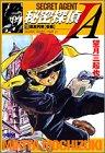 秘密探偵JA 11 (ホーム社漫画文庫)