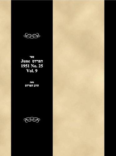 Download Sefer haPardes June 1951 No. 25 Vol. 9 (Hebrew Edition) PDF
