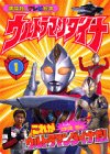 Ultraman Dyna 1 This is killed Ultraman Dyna-core optical! (TV picture book 984 Kodansha) (1997) ISBN: 4063099849 [Japanese Import]
