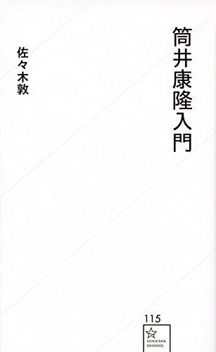 筒井康隆入門 (星海社新書)
