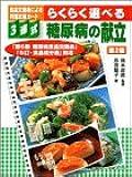 食品交換表による料理交換カード〈3連式〉らくらく選べる糖尿病の献立第2版