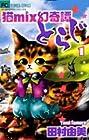 猫mix幻奇譚とらじ ~13巻 (田村由美)