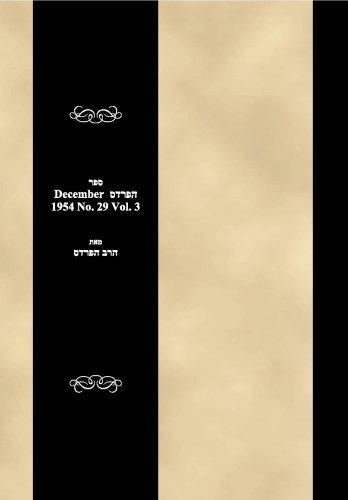 Sefer haPardes December 1954 No. 29 Vol. 3 (Hebrew Edition) pdf epub