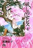 妖しのセレス (4) (小学館文庫)