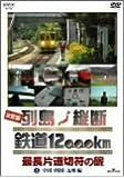 決定版 列島縦断 鉄道12,000km 最長片道切符の旅 Vol.3 中国・四国・九州編 [DVD]