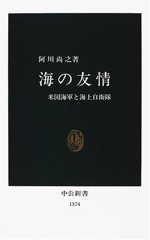海の友情―米国海軍と海上自衛隊 (中公新書)