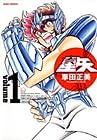 聖闘士星矢完全版 全22巻 (車田正美)