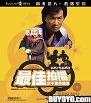 Aces Go Places 4 Blu-Ray (Region A) (English Subtitled) aka Mad Mission 4