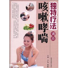 unique therapy modulating cough asthma(Chinese Edition)