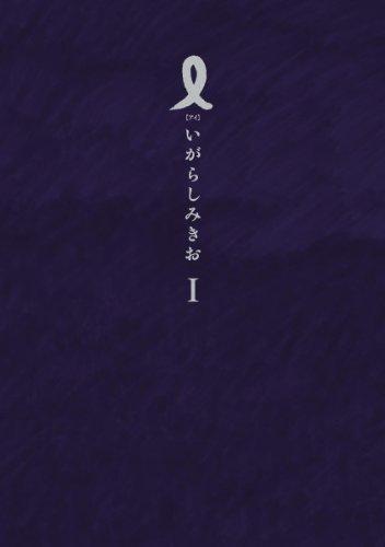 I【アイ】(1) (IKKI COMIX)