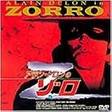 アラン・ドロンのゾロ [DVD]