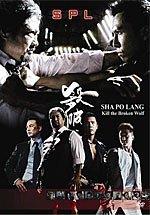 SPL (Sha Po Lang) HK movie DVD (Region All Free / R0) Donnie Yen, Sammo Hung (English subtitled) A.K.A. Kill Zone