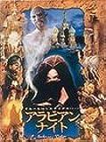 アラビアンナイト [DVD]