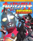 The ultimate battle Ultraman Dyna Super Encyclopedia (TV Magazine Deluxe) (1998) ISBN: 4063044351 [Japanese Import]