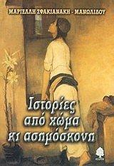 istories-apo-choma-ki-asimoskoni