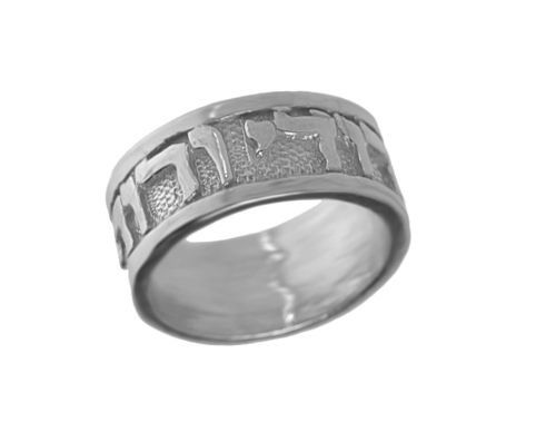 - New Genuine Sterling Silver 925 Chai Ring Jewish Jewelry Judaism Song of Solomon