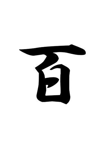 hyaku (Japanese Edition)