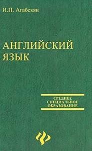 Hardcover Anglijskij dlya srednih spetsial'nyh zavedenij [Russian] Book