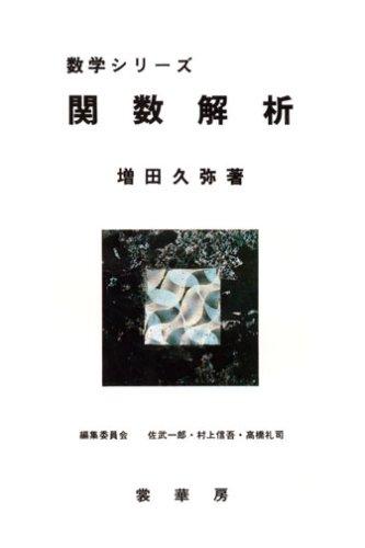 関数解析 (数学シリーズ)