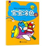 Download Baby coloring picture introductory chapter 4(Chinese Edition) pdf epub