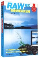 Read Online RAW format image processing Practical Guidebook (Collector's Edition)(Chinese Edition) pdf epub