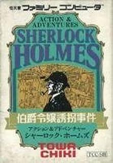 Amazon | シャーロックホームズ...