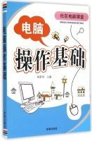 Download ? Community-based computer operating computer classroom(Chinese Edition) ebook