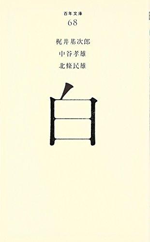 (068)白 (百年文庫)
