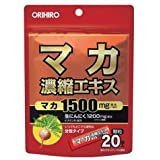 オリヒロ マカ濃縮エキス顆粒 1.5g×20包 【アウトレット】
