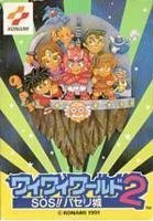 Wai Wai World 2: SOS!! Parsley Jou, Famicom (Japanese NES Import) Konami