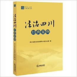 Book Classic case law Sichuan(Chinese Edition)