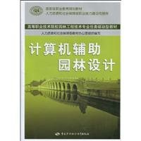 higher vocational colleges garden task-driven engineering professional level vocational education programs teaching computer-aided landscape design materials (with CD-ROM 1 Chang) (Paperback)(Chinese Edition)